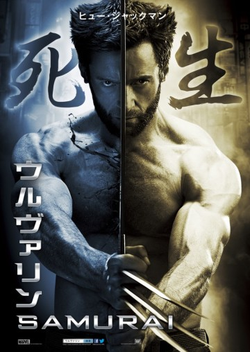 Japanese-Poster-for-The-Wolverine-wolverine-34221769-650-919